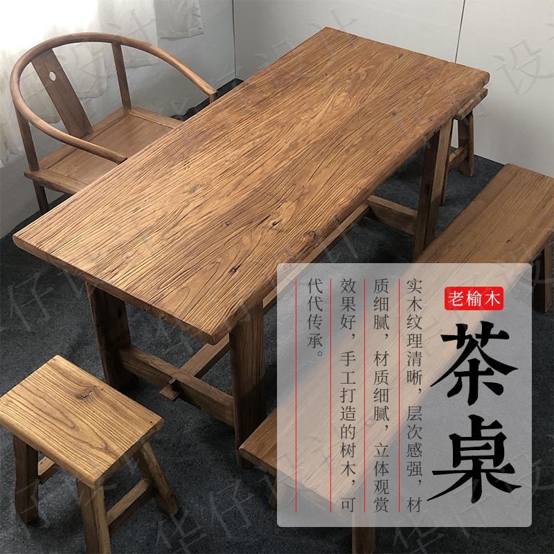 旧木桌老榆木茶桌实木桌吧台桌家用旧门板茶台老榆木家具实木板桌