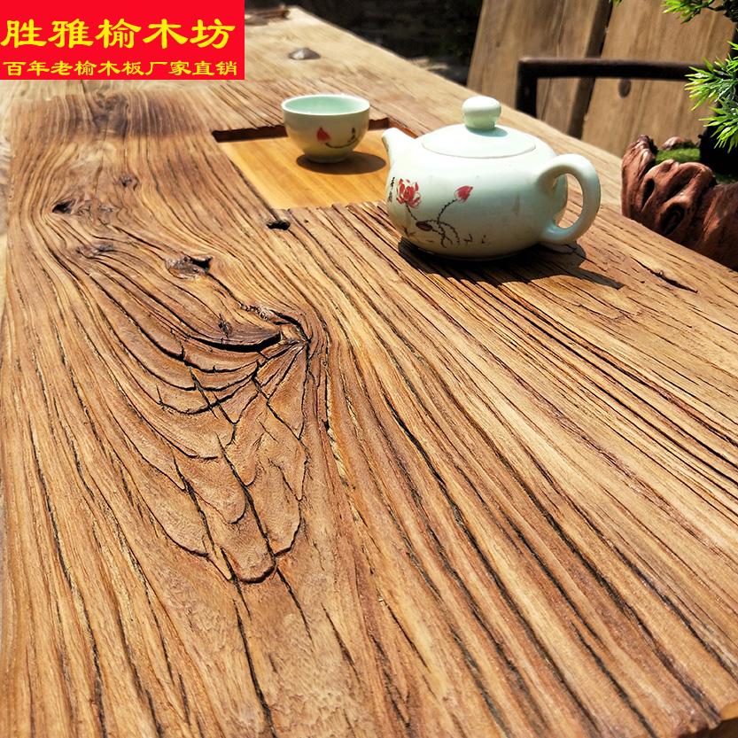 老榆木门板桌旧木板复古吧台桌茶桌实木民宿家具老榆木板原木桌面