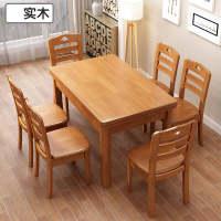 纽安伦 实木餐桌椅组合现代简约小户型饭桌长方形原木家用1.2西餐桌4人 100*70单桌送到楼下